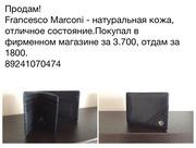 Продам портмане Francesco Marconi